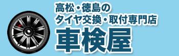 日野タイヤセンター 日野南平店料金表|